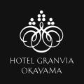 ホテルグランヴィア岡山 ロゴ画像